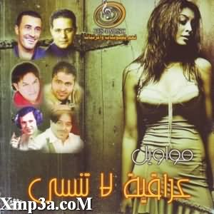 Mawaweel Iraqia - مواويل عراقية لا تنسى