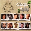 منوعات لبنانيه - 2013 - V.A