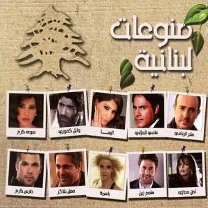 منوعات لبنانيه