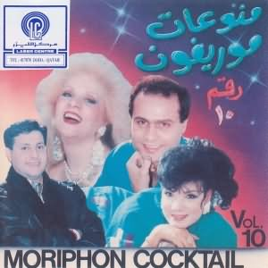 Moriphon Cocktail Vol.10 - منوعات موريفون رقم 10