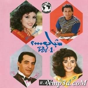 Shabab 2000 Vol.1 - شباب 2000