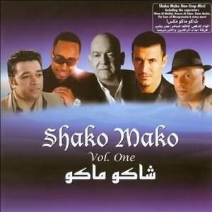 Shako Mako Vol.1 - البوم شاكو ماكو جزء 1