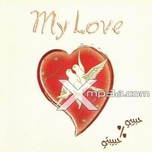 My Love - حبيبى على حبيبتى