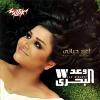 Aghayer Hayati - 2012 - Waad Al Bahri