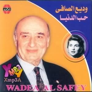 Heb El Donia - حب الدنيا