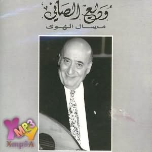 Mersal El Hawa - مرسال الهوى
