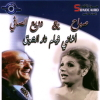 Nar Al Shouq Movie Songs - 1973 - Wadea El Safi