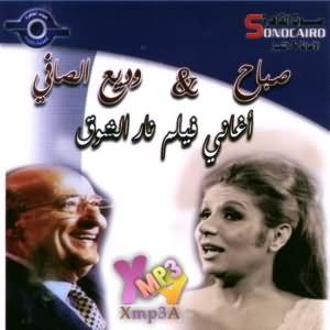Nar Al Shouq Movie Songs - اغانى فيلم نار الشوق
