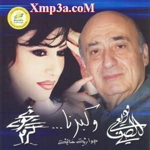 W Kberna Ft.Najwa Karam - وكبرنا