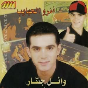 Amarou El Habayeb - امرو الحبايب
