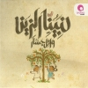 Nabina El Zeen - 2011 - Wael Gassar
