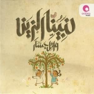 Nabina El Zeen
