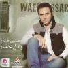 Seneen Odam - 2013 - Wael Gassar