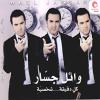 Kol De2e2a Shakhseya - 2011 - Wael Gassar