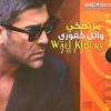 Ma Tehke - 2012 - Wael Kfoury