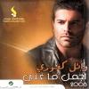 The Best Of - 2008 - Wael Kfoury