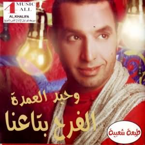 El Farah Btaana - الفرح بتاعنا