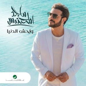 Wahish Al Denya