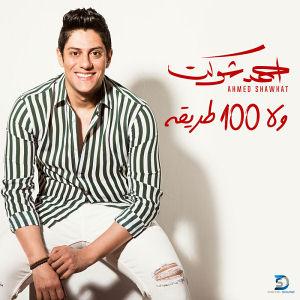 Wala 100 Tareqa - ولا 100 طريقه