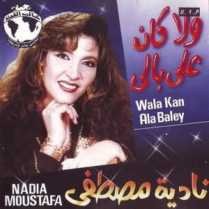 Wala Kan Ala Baley - ولا كان على بالى