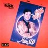 Wala Kan Beamry - 0 - Hani Shaker