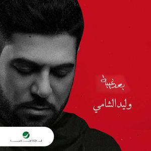 Baad Ghiba - بعد غيبة