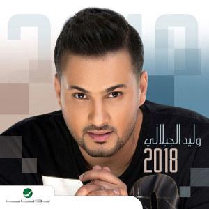 Walid Al Jilani 2018 - وليد الجيلانى
