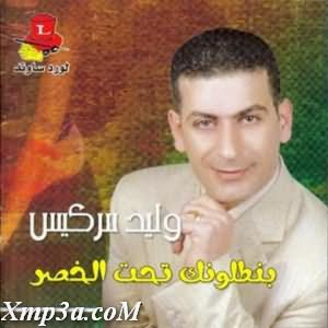 Bantalonek Taht El Khaser - بنطلونك تحت الخصر