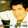 Eih El 3azama De Kolha - 0 - Walid Tawfik
