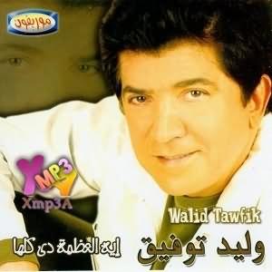 Eih El 3azama De Kolha
