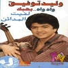 Lafeet El Mdaen - 0 - Walid Tawfik