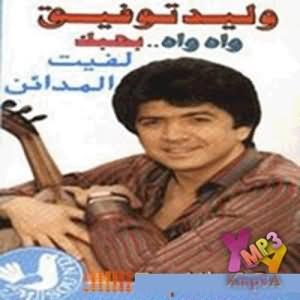 Lafeet El Mdaen