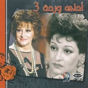 Ahla Warda (Best Of Vol.3)