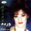 Akdeb Aleek - 0 - Warda