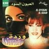 El Oyoun El Soud - 0 - Warda