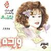 Khaly Aser Qalby - 1994 - Warda