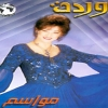 Mawasem - 1997 - Warda