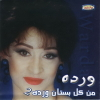 Min Kol Bostan Warda Vol.2 - 0 - Warda
