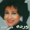 Qalbe Saeid - 0 - Warda