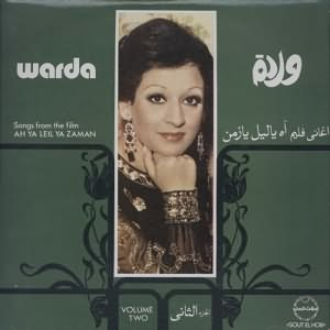 Songs From The Film Ah Ya Leil Ya Zaman