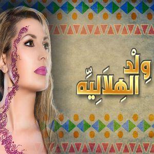 Weld Elhelalaya - ولد الهلاليه