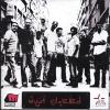 Wust El Balad - 2008 - Wust El Balad