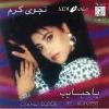 Ya Habayeb - 1989 - Najwa Karam