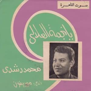 Ya Nigmet El Alali - يا نجمة العلالى