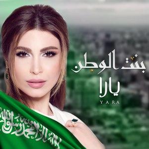 Bent El Watan