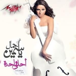 Ahla Wahda - البوم احلى واحده