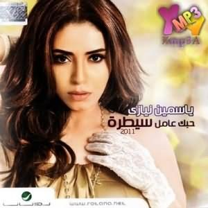 Album : Hobak Amel Saytara 2011 Yasmin_Niazy-Hobak_Amel_Saytara.2011300