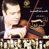 ليلة البيبى دول - 2008 - Yasser Abd El Rahman