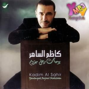Yawmiyat Rajul Mahzoum