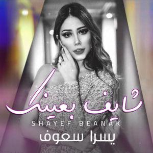 Shayef Beanak - شايف بعينك